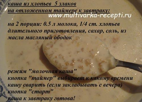Каша 5 злаков на молоке рецепт