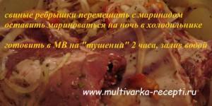 Маринованные свиные ребрышки в мультиварке
