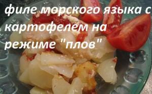 Филе морского языка с картофелем в мультиварке