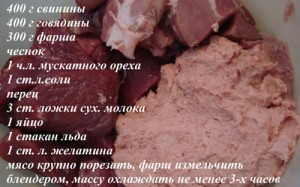 Ветчина «мясное ассорти» в мультиварке