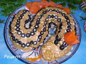 Салат «Змея»(рыбный)