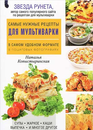 рецепты для мультиварки panasonic в pdf