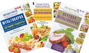Книги с рецептами для мультиварки