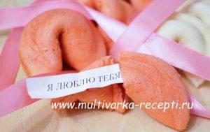Печенье с предсказаниями или пожеланиями