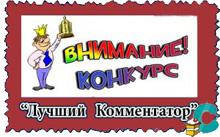 kommentatorov-banner