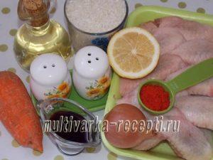 Куриные крылышки с рисом в мультиварке