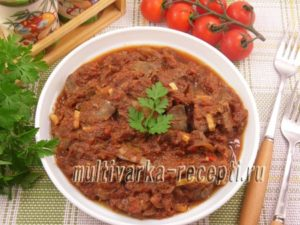 Куриная печень в томатно-соевом соусе в мультиварке